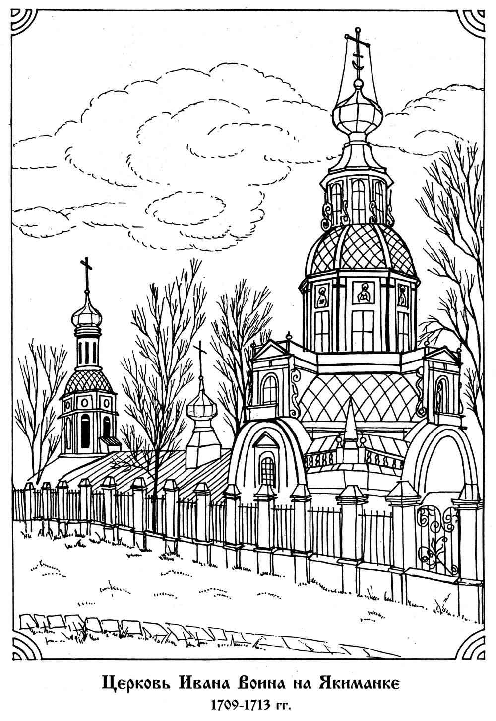 раскраска русь православная